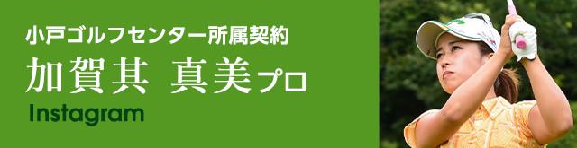 小戸ゴルフセンター所属契約 加賀其 真美プロ Instagram