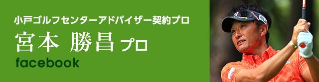 小戸ゴルフセンターアドバイザー契約プロ 宮本 勝昌プロ facebook